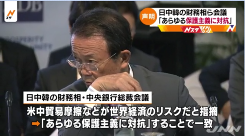 麻生太郎・フィジー.PNG