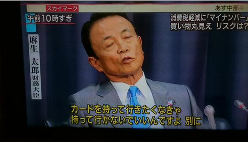 麻生太郎・マイナンバーカード.PNG
