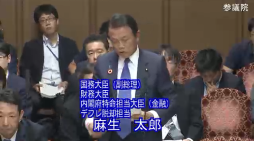 麻生太郎・参院財政金融委.PNG