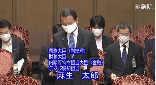 麻生太郎・参院財政金融委員会・6月12日.PNG