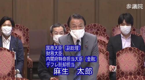 麻生太郎・参院財政金融委員会・6月4日.PNG