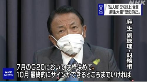 麻生太郎・新たな国際課税ルール大枠合意.PNG