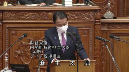 麻生太郎・財政演説・204回国会.PNG