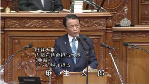 麻生太郎・財政演説・第201回国会.PNG