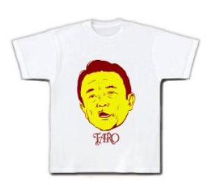 麻生太郎Tシャツ.PNG