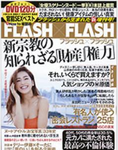 FLASH増刊号.PNG