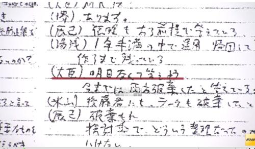 FNNスクープ・稲田朋美.PNG