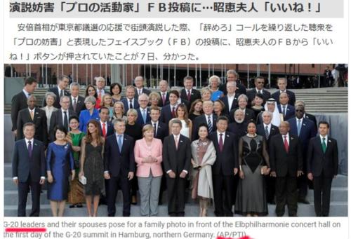 G20ドイツ・安倍夫妻がいない?.PNG