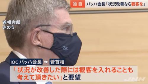 IOCバッハ会長・菅首相と会談.PNG