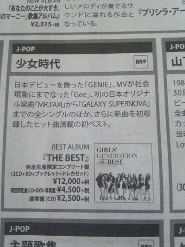 J-POPとして紹介された少女時代.jpg
