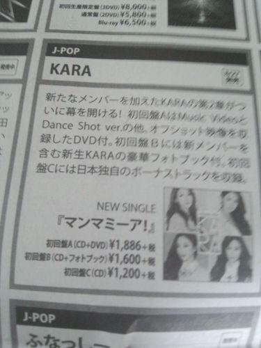 J-POPと紹介されたKARA.jpg