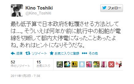 Kino_Toshiki.PNG