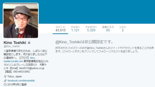 Kino_Toshikiツイッター非公開.PNG