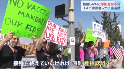 LAで子供のワクチン義務化に反対.PNG