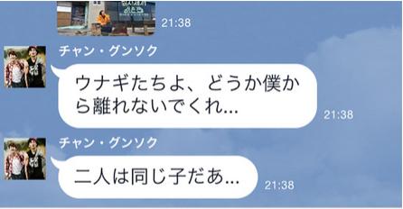 LINEで日本人ファンにすがるチャン・グンソク.PNG