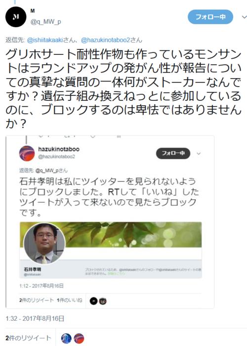 Mさんツイート・種子法廃止.PNG