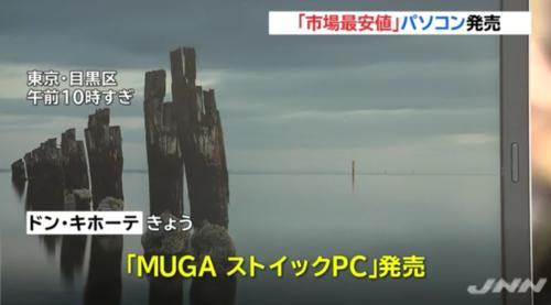 MUGAストイックPC発売.PNG