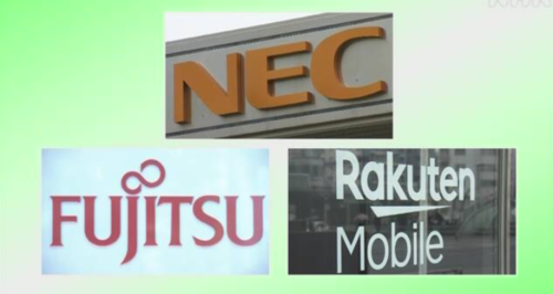 NEC・富士通・楽天.PNG