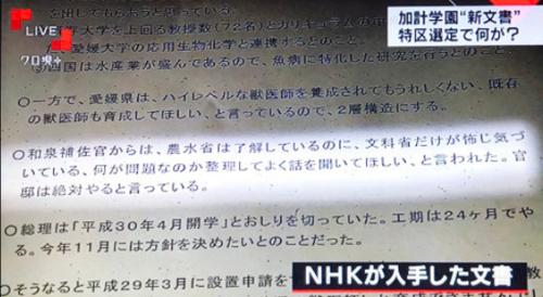 NHKが入手した文書・加計学園.PNG