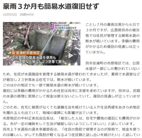 NHKニュース・簡易水道.PNG