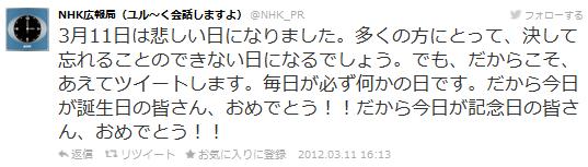 NHK広報 3月11日おめでとう.PNG