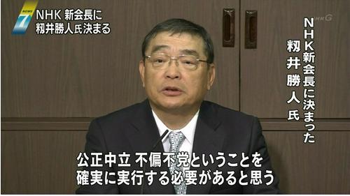 NHK新会長.PNG