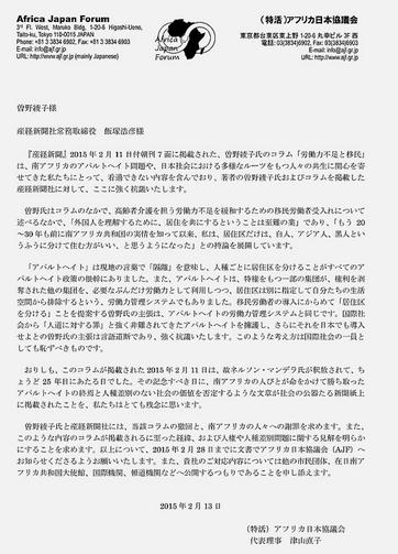 NPO法人の抗議文・曽野綾子宛て.PNG