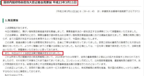 PFI法改正案の閣議決定・2011年3月11日.PNG