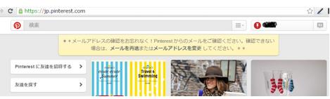 Pinterest登録.PNG