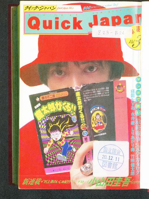 Quick Japan・国会図書館.PNG