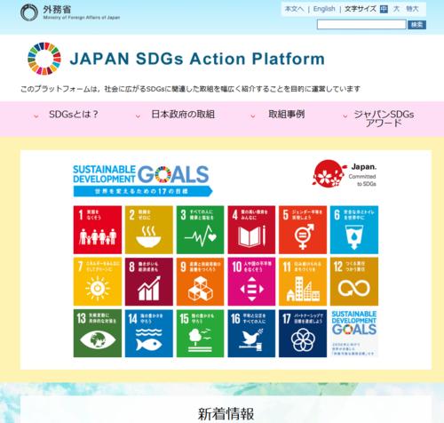 SDGs・ジャパン.PNG