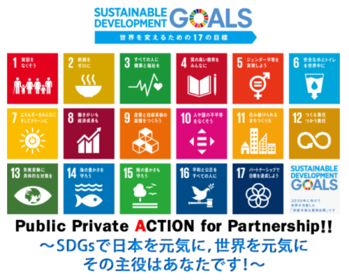SDGs・外務省.PNG