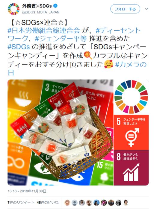 SDGs連合.PNG
