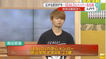SEALDsの奥田.PNG