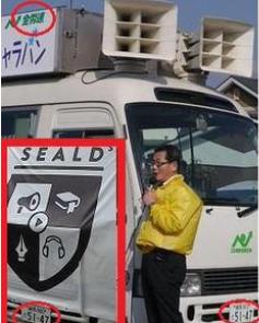 SEALDsの車.PNG