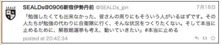 SEALDsツイート.PNG
