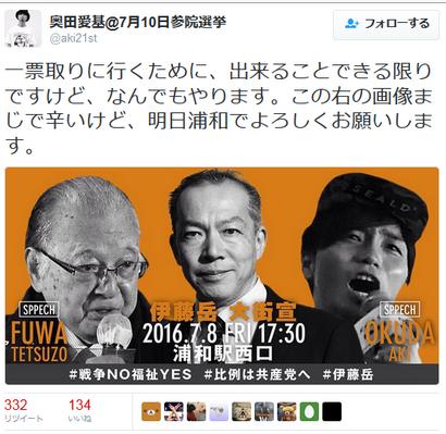 SEALDs奥田ツイート.PNG
