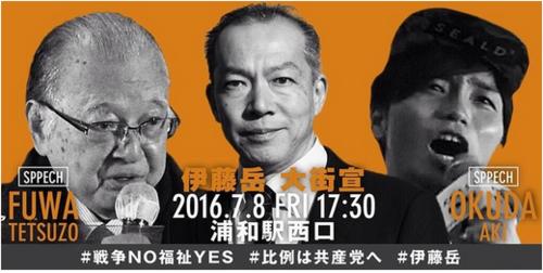 SEALDs奥田・SPEECH.PNG