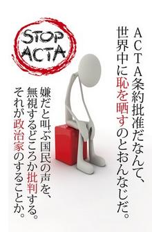 Stop ACTA.PNG