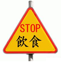 Stop! 飲食.PNG