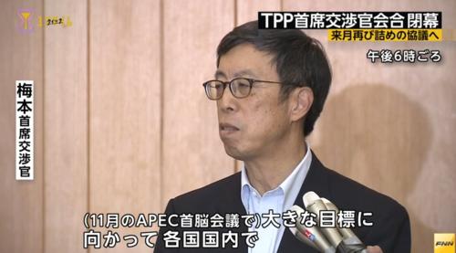 TPP会合・東京閉幕.PNG