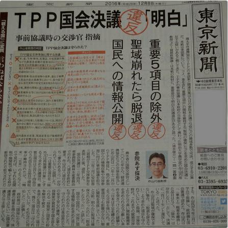 TPP国会決議.PNG