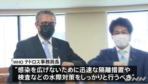 WHOのテドロス事務局長と田村憲久.PNG