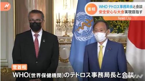 WHOのテドロス事務局長と菅義偉.PNG