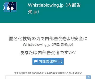 Whistleblowing.jp.PNG