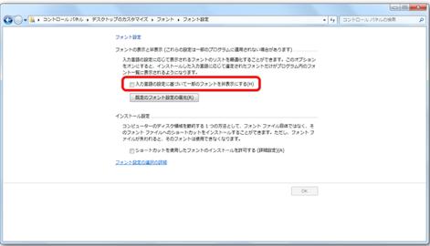 Windows7 ハングル.PNG
