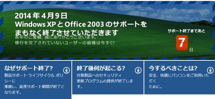 WindowsXPとOffice2003のサポートを終了.PNG