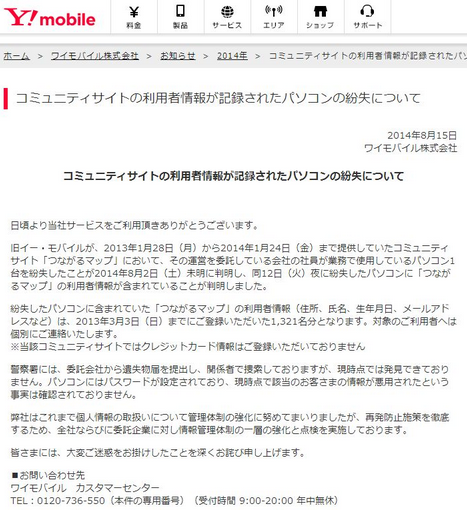 Y! mobile 個人情報漏えい.PNG