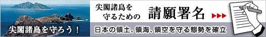 ban_senkaku.jpg