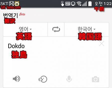 dokdoを竹島と翻訳.PNG